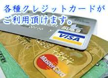 カード利用可能