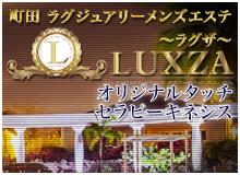 町田のラグジュアリーメンズエステ「LUXZA~ラグザ」