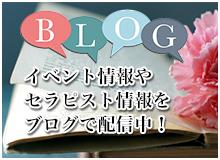 町田レムリアのブログ