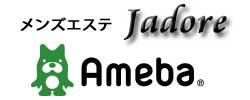 ジャドールアメブロ