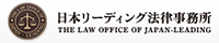 日本リーディング法律事務所