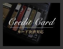 クレジットカード決済はこちらから