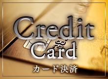 クレジット