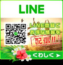 LINE登録でお得な情報を配信!!