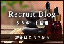 リクルートブログ