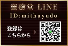 蜜癒堂LINE
