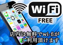 無料でwi-fiがご利用頂けます