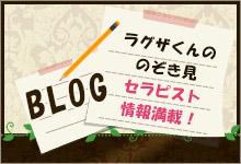 ブログはこちらから
