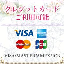 クレジットカードご利用可能