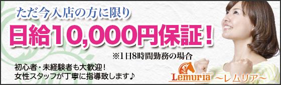 ただ今入店の方に限り日給10,000円保証!