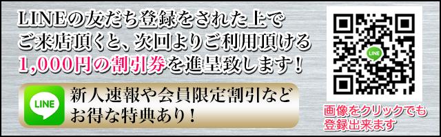 LINE登録で1,000円割引券を贈呈!