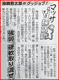 夕刊フジのマッサージ記事
