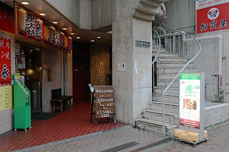石井ビル6F
