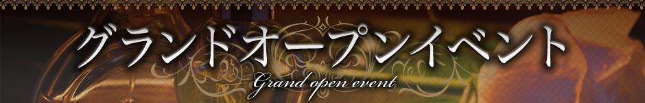 グランドオープンイベント