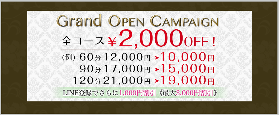 Grand Open Campaign 全コース¥2,000OFF