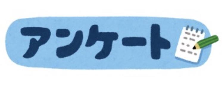 新宿PARTIREお客様アンケート