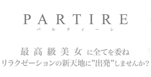 PARTIREコンセプト