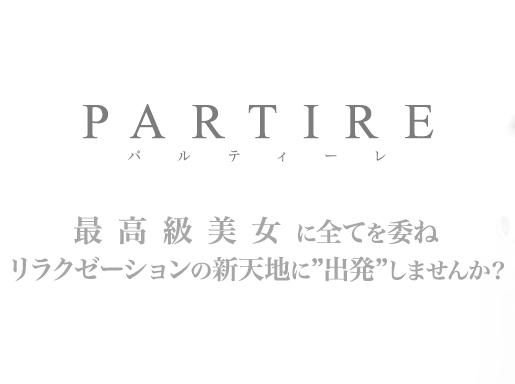 新宿PARTIREコンセプト