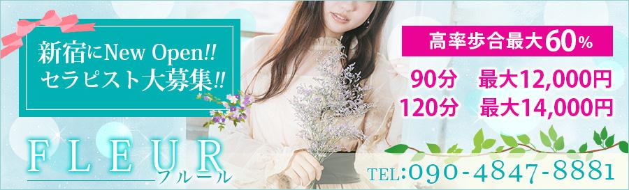 西新宿 メンズエステ求人 FLEUR フルール 高収入確実!