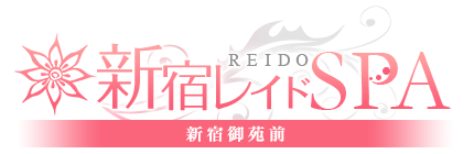 新宿御苑前 レイドスパ「新宿レイドスパ」は新宿にある完全プレイベートのリラクゼーションサロンです。