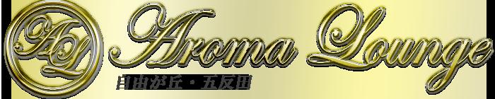 自由が丘・五反田 高級メンズエステ Aroma Lounge