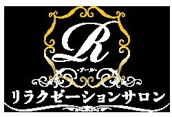 愛知県江南市 リラクゼーション R -アール-