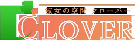池袋 淑女の空間 CLOVER~クローバー