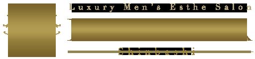 銀座・新橋メンズエステ&出張マッサージ「EMPEROR〜エンペラー」日本人セラピストによる完全予約制の本格アロマ・リンパマッサージ専門店です。