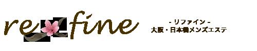 re:fine -リファイン-