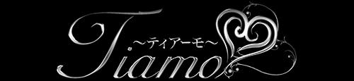 Tiamo-ティアーモ-