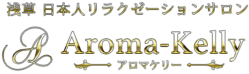 Aroma Kelly -アロマケリー -