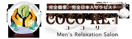 COCO-RE