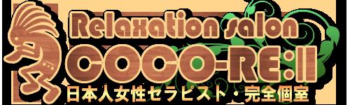 赤羽メンズエステ COCO-RE 【ココリ】