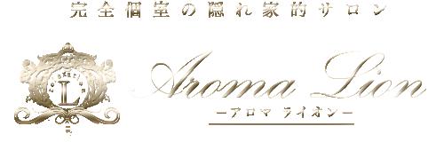 Aroma Lion~アロマライオン