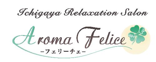 Aroma Felice~アロマ フェリーチェ