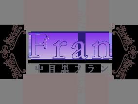完全個室 メンズエステ【中目黒】Fran~フラン