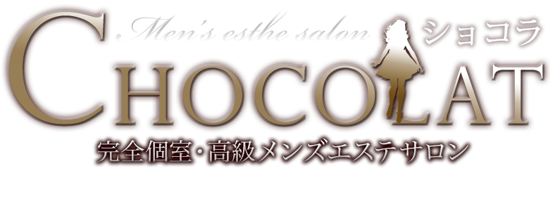 神田高級メンズエステ・マッサージ『Chocolat~ショコラ~』。ワンランク上の癒しをお届けいたします。