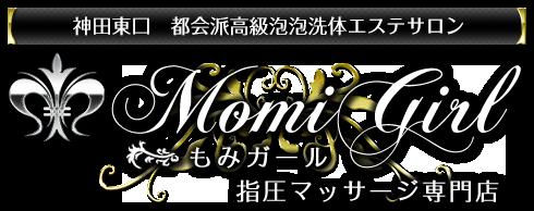神田駅東口都会派洗体メンズエステ・マッサージ「MomiGirl~もみガール~」