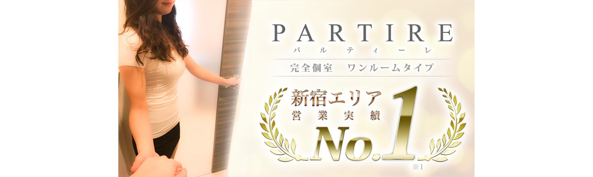 パルティーレ新宿