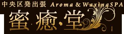 中央区発出張Aroma&WaxingSPA | 「蜜癒堂-みつゆどう-」