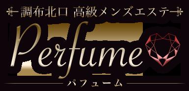 Perfume~パフューム