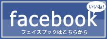 フェイスブックはこちらから