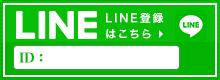 LINE登録はこちらから