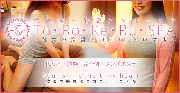 代々木・池袋メンズエステ「To・Ro・Ke・Ru・SPA トロケルスパ」