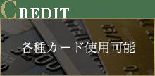 各種クレジットカード使用可能