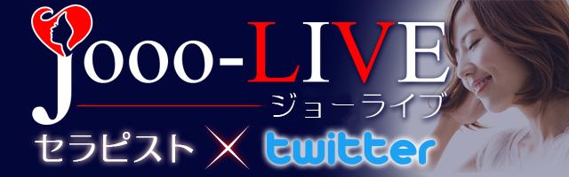 jooo-LIVE・ジョーライブ