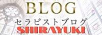 coconaシラユキblog