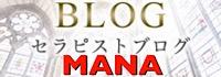 メンズエステcocona MANAのblog