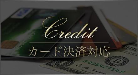 クレジット決済対応