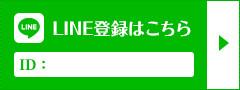LINE@求人お問い合わせ